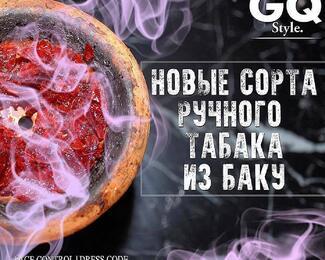 Дымное настроение от GQ Style