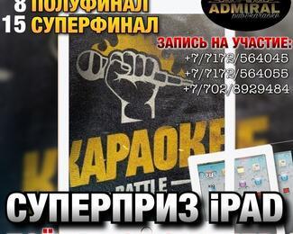 ADMIRAL: Karaoke Battle - пой за Apple iPad!