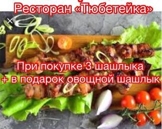 Акция от ресторана «Тюбетейка»