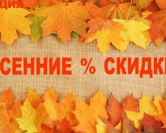 Выгодная осень в «Якорь»