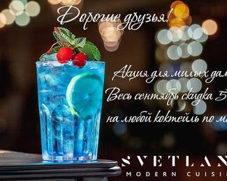 Скидка 50% на коктейли в Svetlana Modern Cuisine