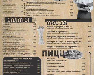 Обновленное меню в ресторане «Якорь»