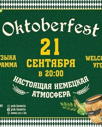 Octoberfest в Pub Bavaria!