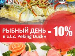 Четверг — рыбный день в ресторане J. Z. Peking Duck
