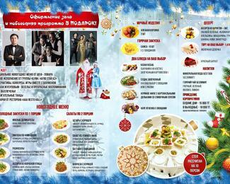 Новый год в ресторане ААА Resto hall!