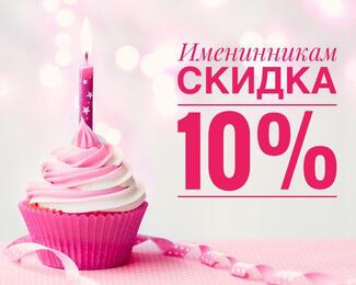Po Pravde Bar приглашает отметить день рождения!