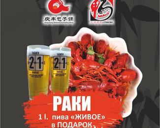 J. Z. Peking Duck: пиво бесплатно!
