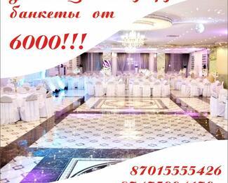Банкеты за 6000 тенге в Almaty Hall