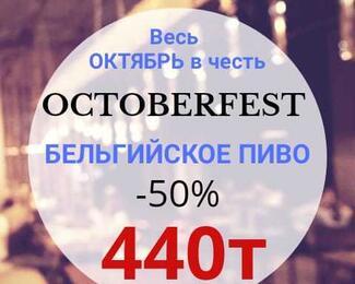 Устрой свой Octoberfest в La Maro!