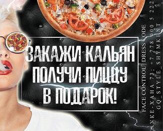 Пицца в подарок от GQ Style