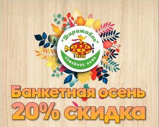 Банкетная осень — 20% скидка от кафе «Дирижабль»