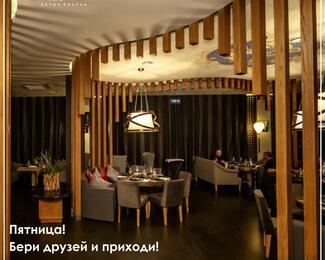 Пятница! Бери друзей и приходи в ресторан Gan Bei!