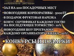 Новогодние корпоративы в банкетном зале Gulzhan