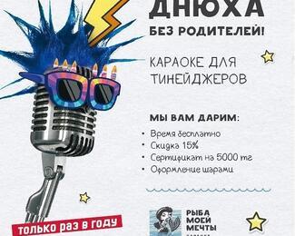 «Рыба моей мечты» на Сатпаева: днюха без родителей!