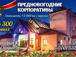 Новогодние корпоративы в ресторанном комплексе Orman!