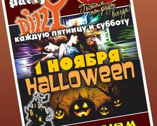 Halloween в ресторане «Гостиный двор»!
