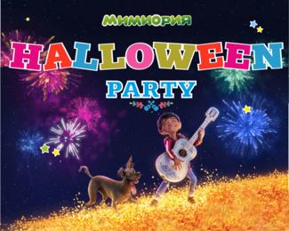 Хэллоуин в Мимиории!