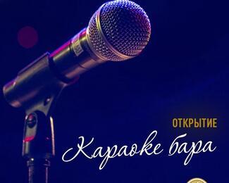 Открытие караоке «Пугасов»
