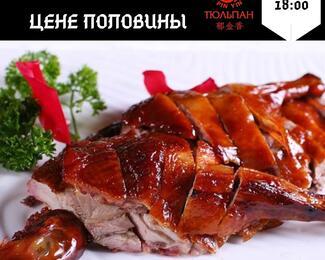 Знаменитая утка по-пекински со скидкой 50% в ресторане «Тюльпан»