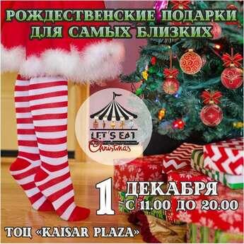 Фестиваль «Let's eat Christmas»