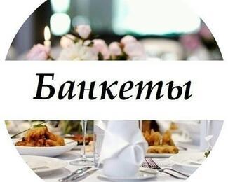 Лучшие банкеты только в ресторане «Sallivan»