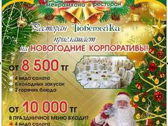 Ресторан «Тюбитейка» приглашает на новогодние корпоративы!