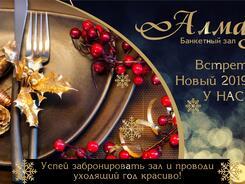 Новогодние банкеты в зале «Алмаз»