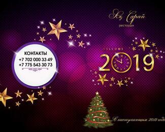 Новогодние корпоративы в банкетном зале «Ақ-Сарай»!