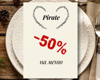 Скидки от 50% до 70% на меню от ресторанного комплекса Pirate
