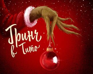 Гринч в Tito Avantgarde: новогодние елки и подарки для детей