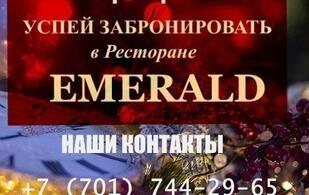 Emerald - Большой зал