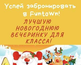 Семейное кафе Funtown приглашает провести незабываемый новогодний праздник для Ваших детей!
