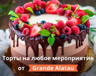 Торты на любой праздник от Grande Alatau