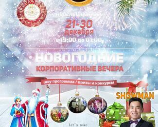 Новогодние корпоративные вечера в банкетном зале «Bura»