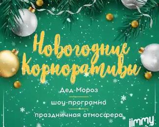 Долгожданные новогодние корпоративы в «Jimmy Пой»