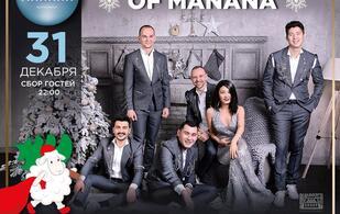 Манана