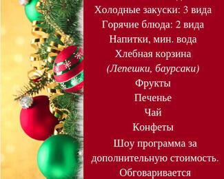 «Достар в мкр. Достык» — превосходное место для проведения новогодних праздников