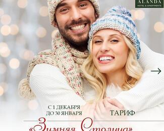 Романтический новогодний вечер на двоих в отеле ALANDA