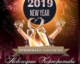 Новый год в Royal hall Almaty