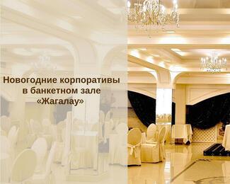 27 и 28 декабря — свободные даты в банкетном зале «Жагалау»