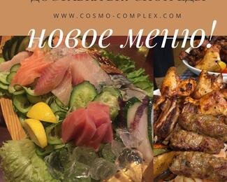 Новое меню доставки еды от Cosmo