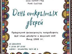 День открытых дверей в Pink Cactus