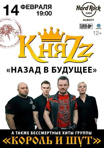 Группа «КняZz» в Алматы