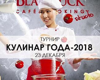 Турнир «Кулинар года-2018» в Black Duck Café & Cooking Studio