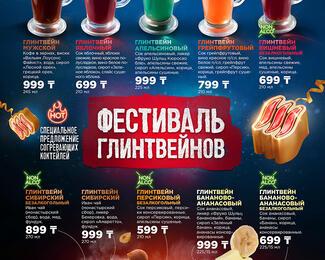 Фестиваль глинтвейнов в «ШашлыкоFF»