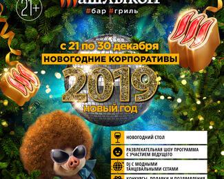 Новогодние корпоративы в «ШашлыкоFF»