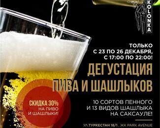 Дегустация пива и шашлыков в гриль-баре KOLONKA