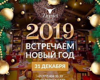 Встречаем Новый 2019 год в Ziyafet!