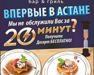 Специальное предложение от бар & гриль «ШашлыкоFF»!