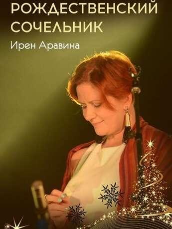 Джазовый сочельник в «Музкафе»